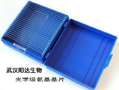 生物芯片基片